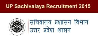 UP Sachivalaya Peon Recruitment Process Cancelled