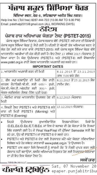 PSTET Admit Card 2015