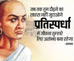 Chanakya - A Great Diplomat