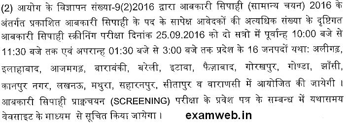 UPSSSC Excise Constable Admit Card