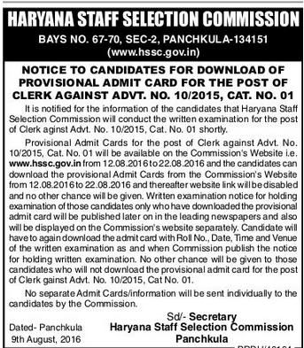 HSSC 2016 Clerk Admit Card @ examweb.in