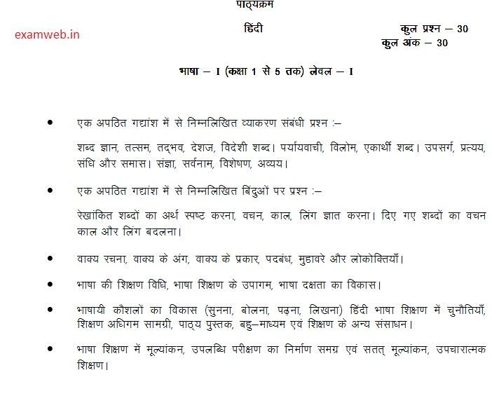 REET Hindi Syllabus for 5th class