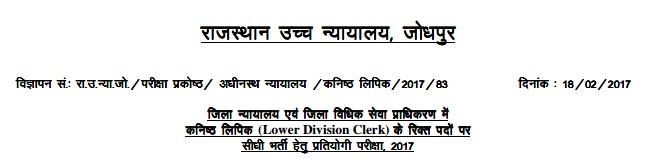 RHCJ Exam Date Admit Card