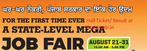Punjab Job Fair Hall Ticket/ Result