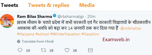 Know about Winter Vacation