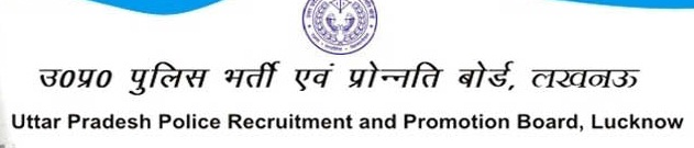 UP Police Information for 2018 Recruitment